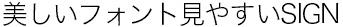 ヒラギノ 角ゴP W2