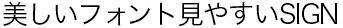 ヒラギノ 角ゴP W3