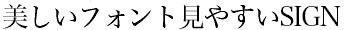 ヒラギノ 明朝Pro W3