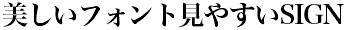 ヒラギノ 明朝Pro W6