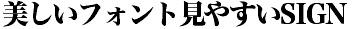 ヒラギノ 明朝Pro W8