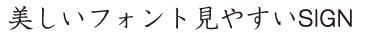 イワタ教科書 中太