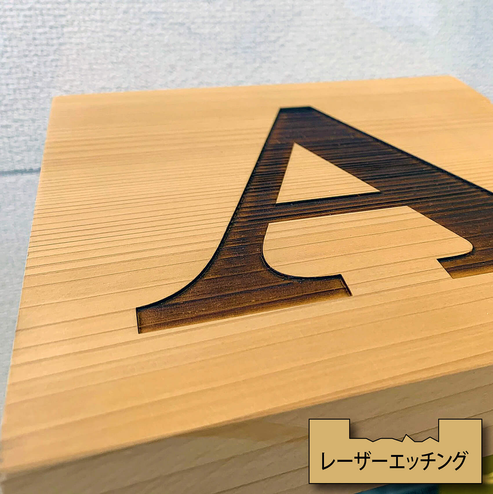 レーザーエッチングの木彫り看板