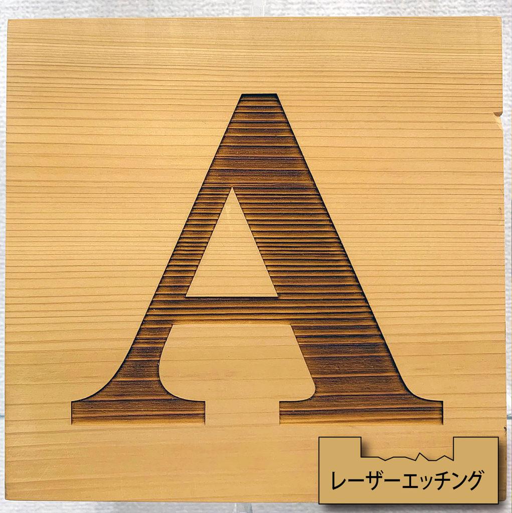 正面から見たレーザーエッチングの木彫り看板