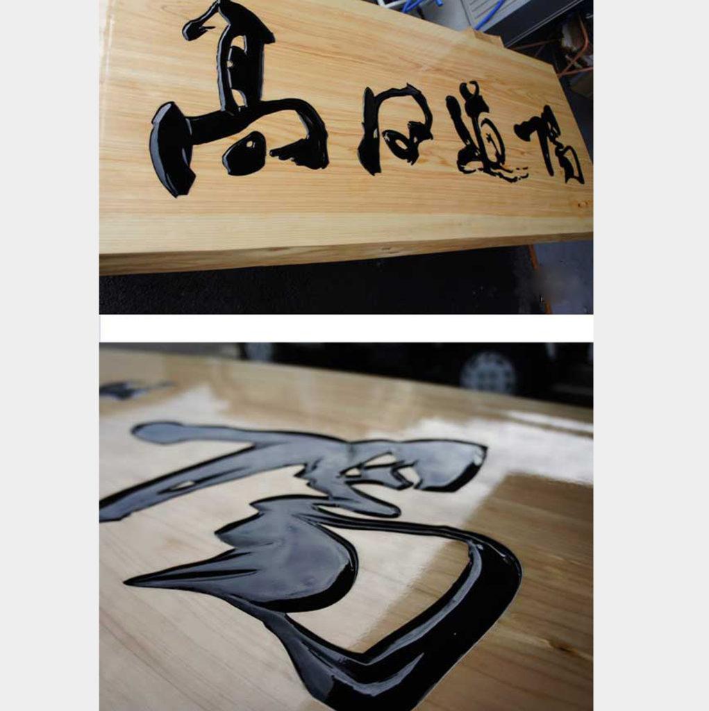 木彫り看板の製作事例