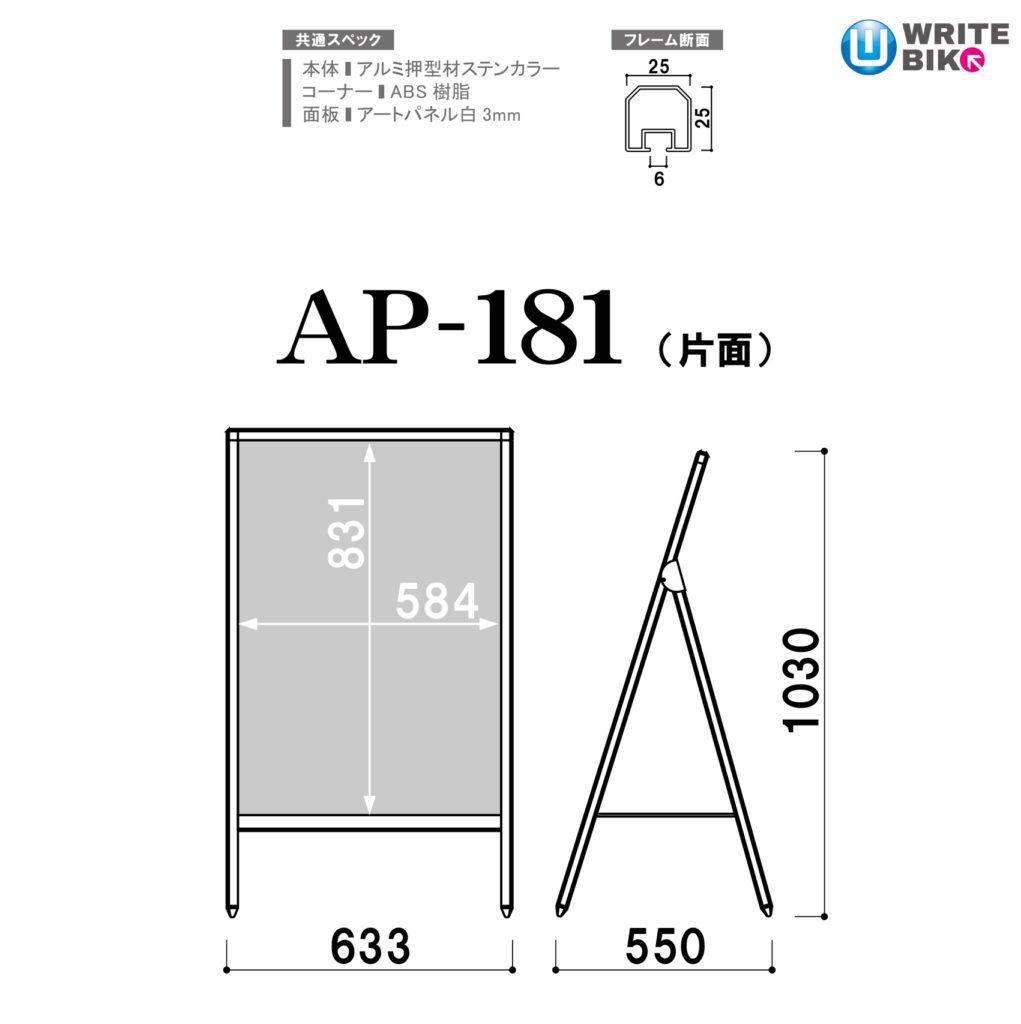 AP-181のサイズ
