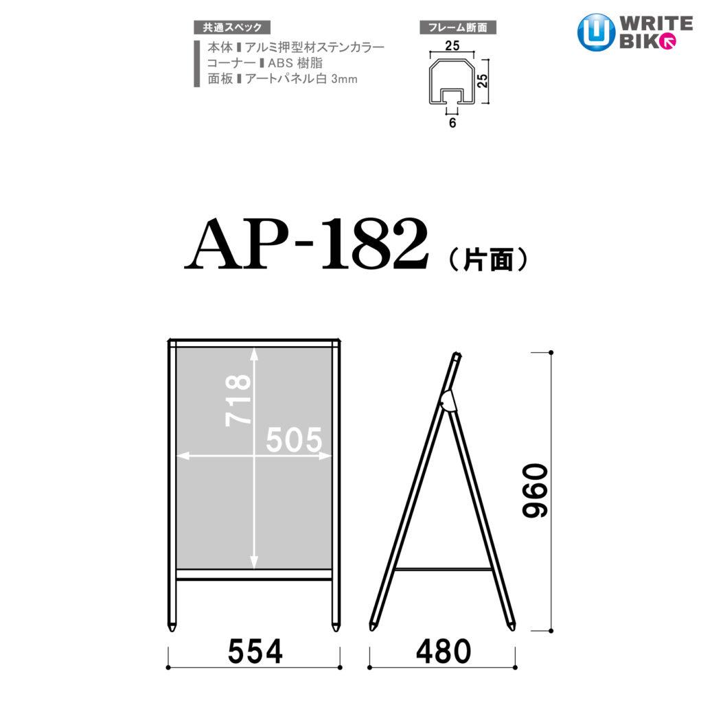 AP-182のサイズ