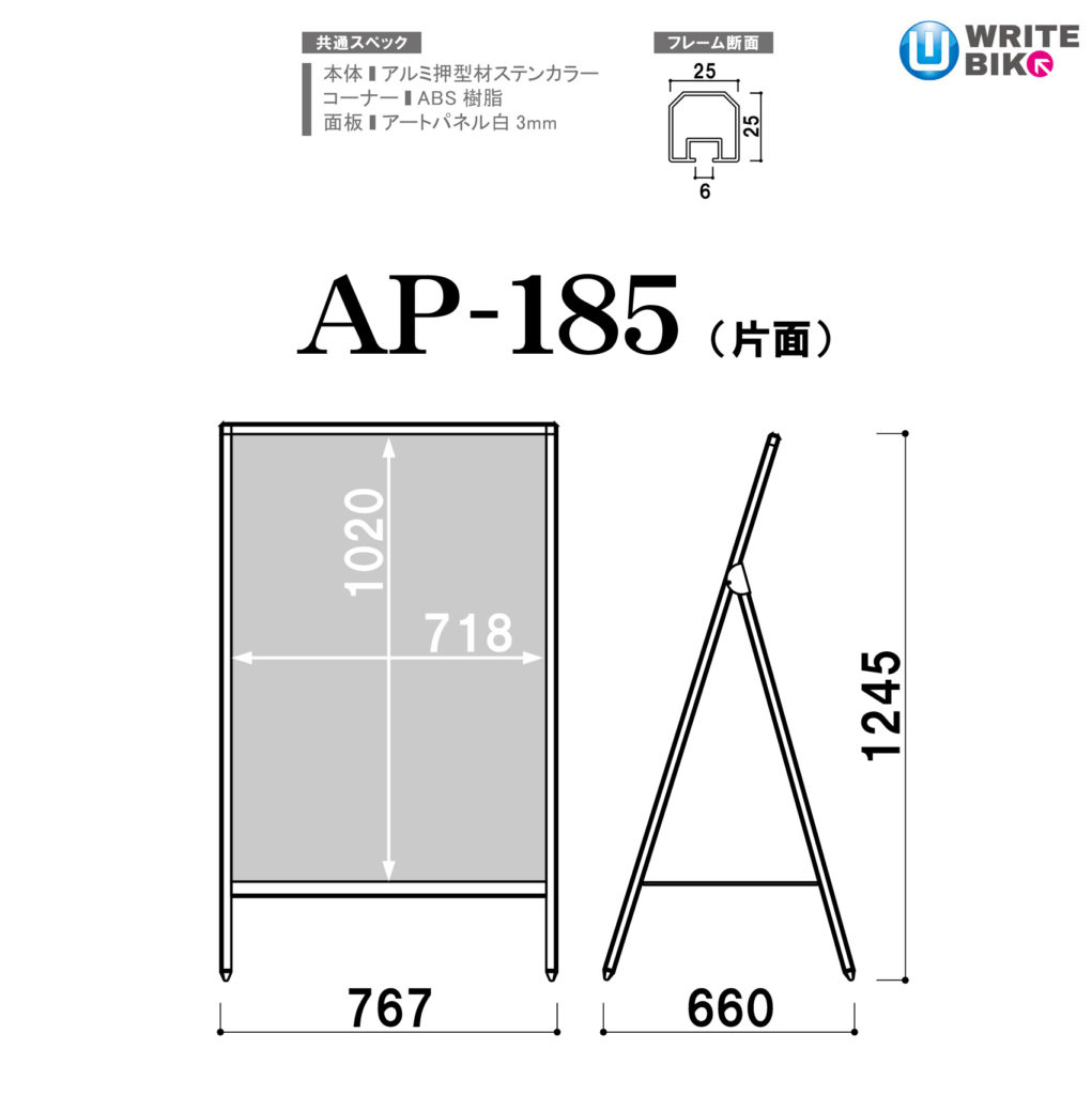 AP-185のサイズ