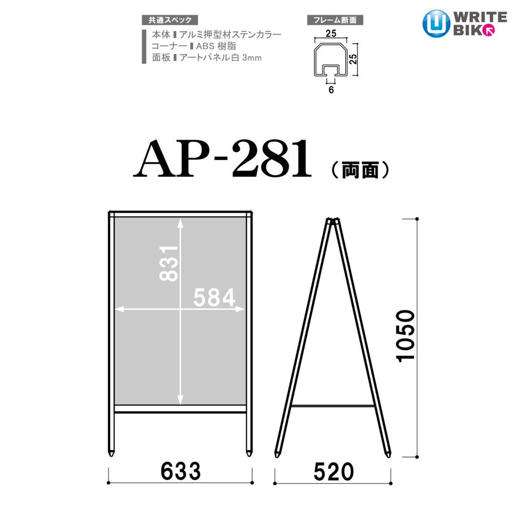 AP-281のサイズ