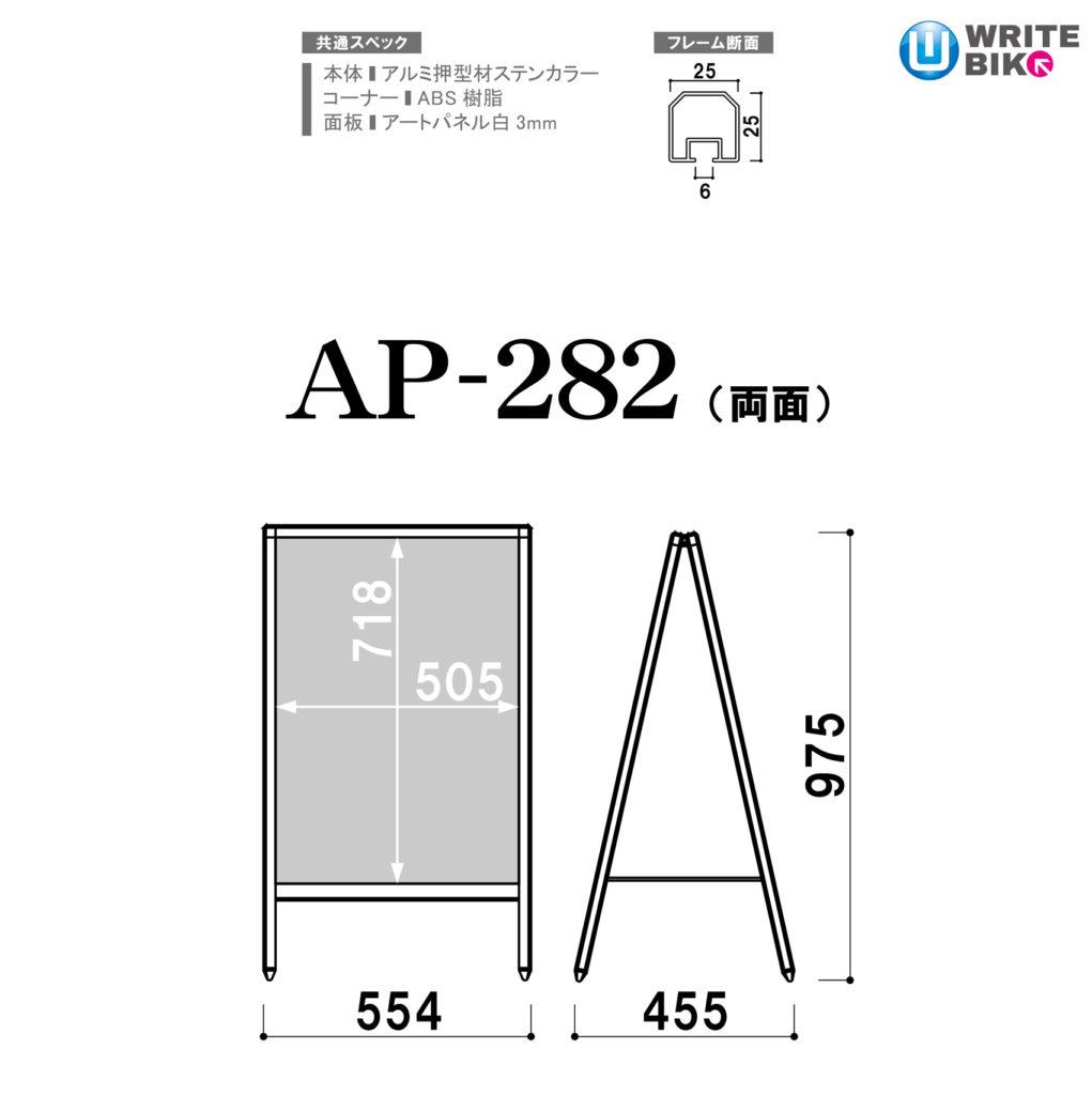AP-282のサイズ