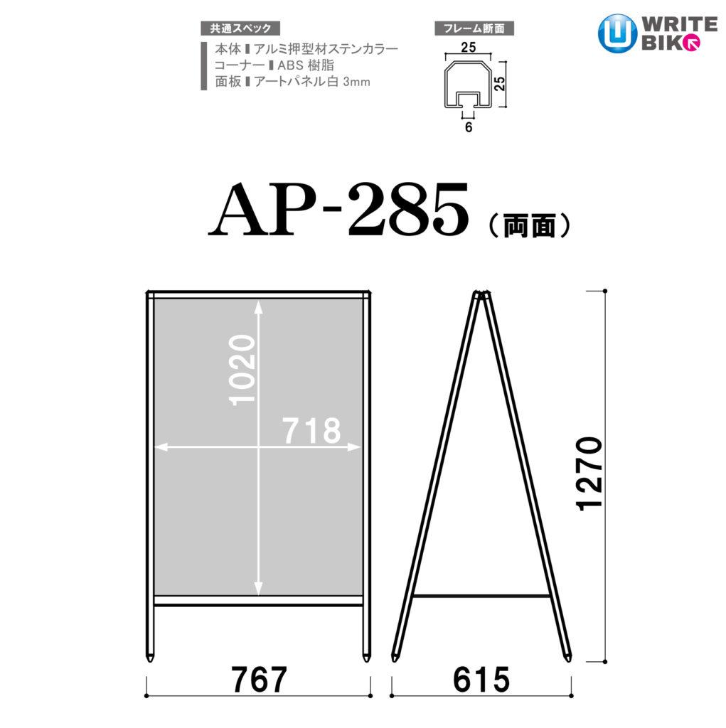AP-285のサイズ