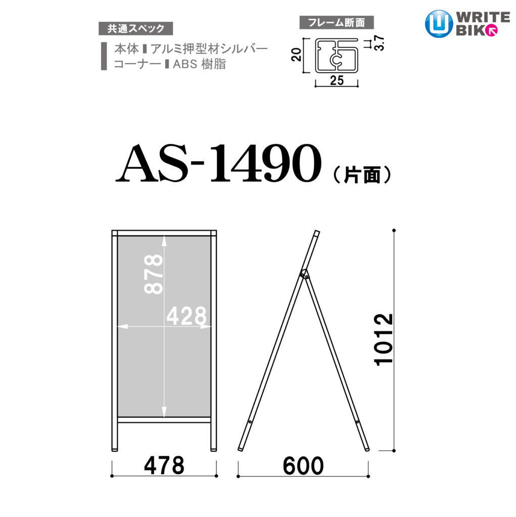 AS-1490のサイズ