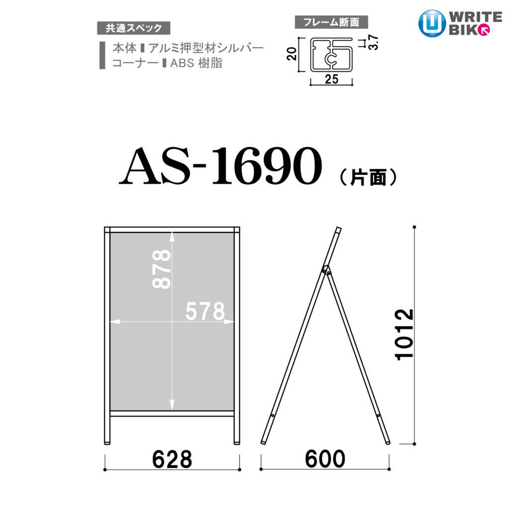 AS-1690のサイズ