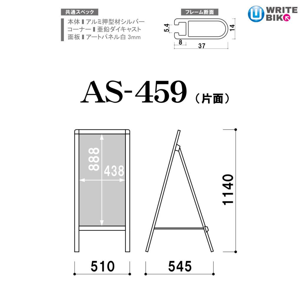 AS-459のサイズ