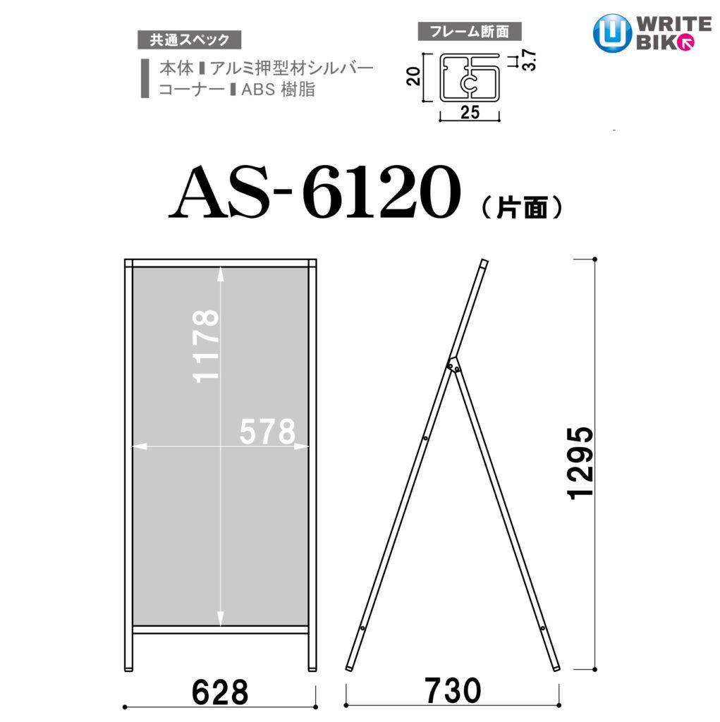 AS-6120のサイズ