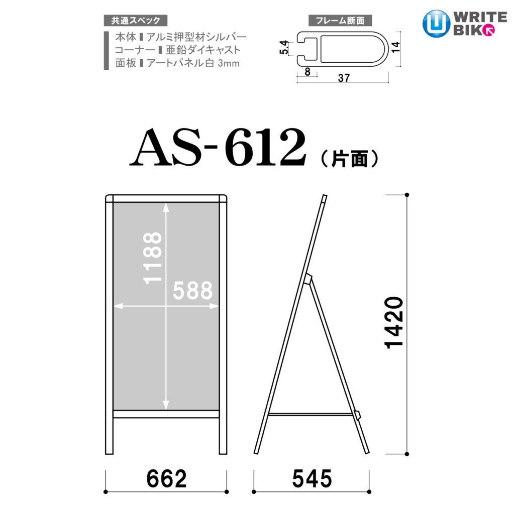 AS-612のサイズ