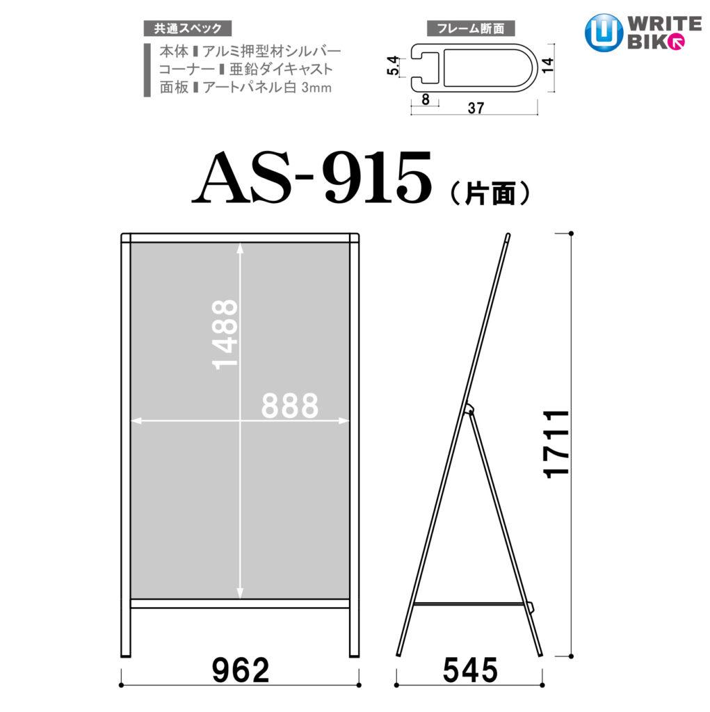 AS-915のサイズ