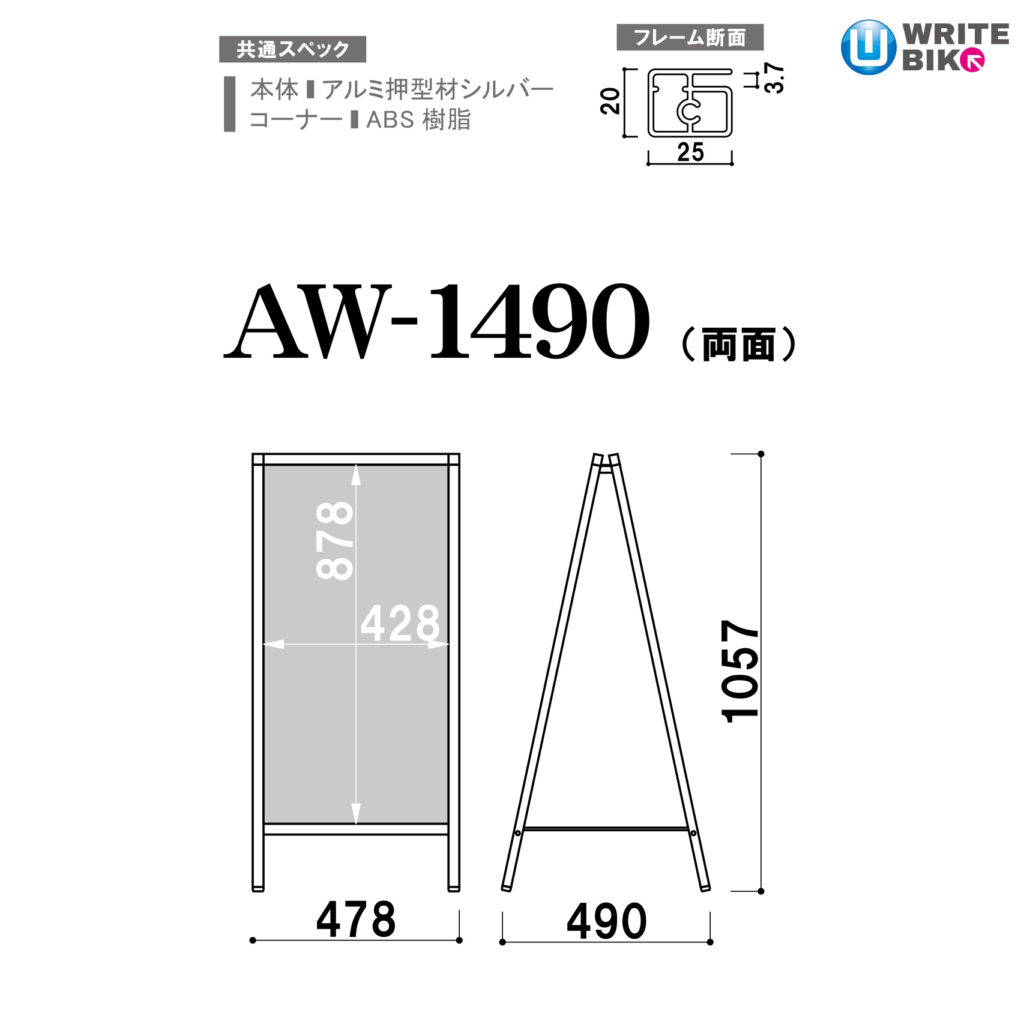 AW-1490のサイズ