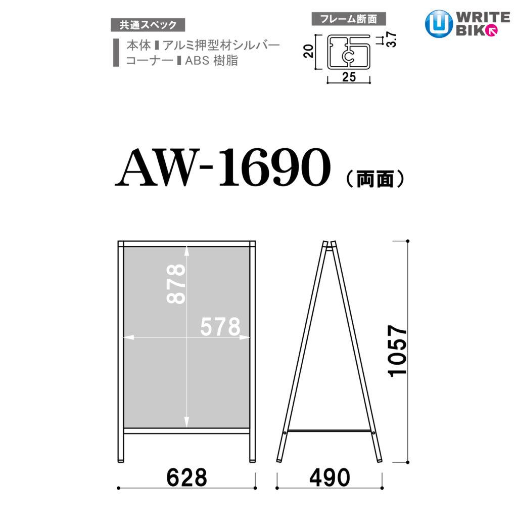 AW-1690のサイズ