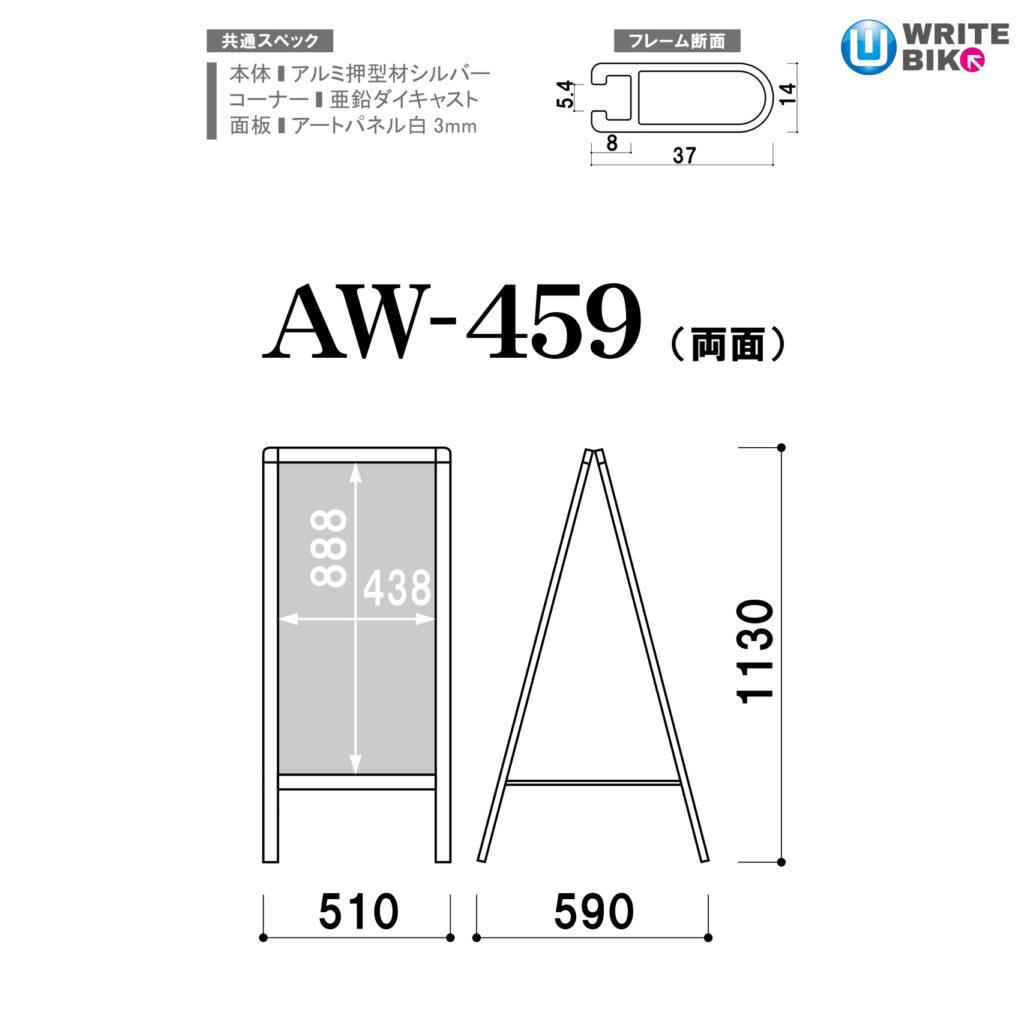 AW-459のサイズ