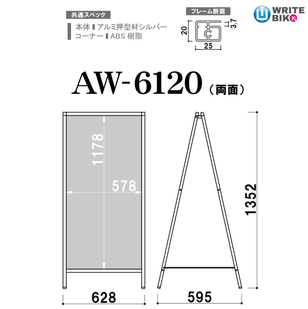 AW-6120のサイズ