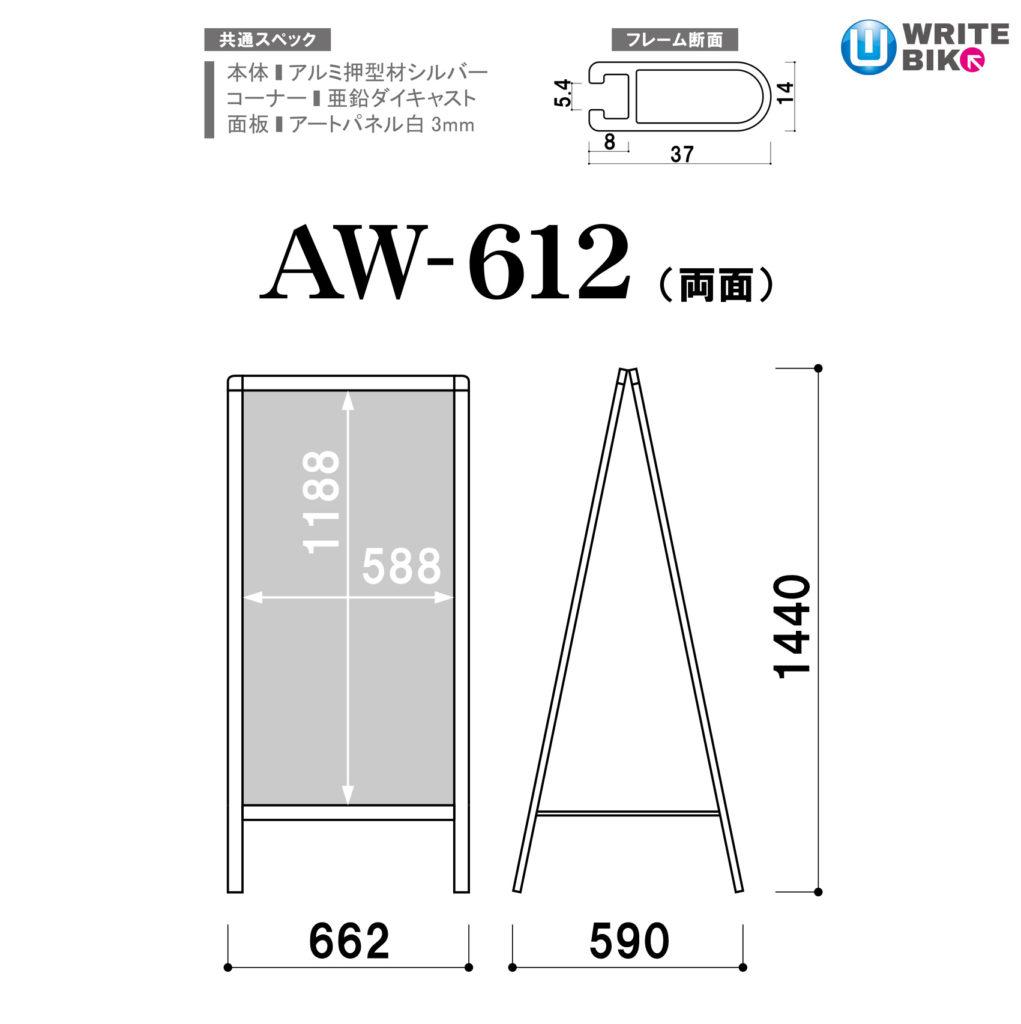 AW-612のサイズ