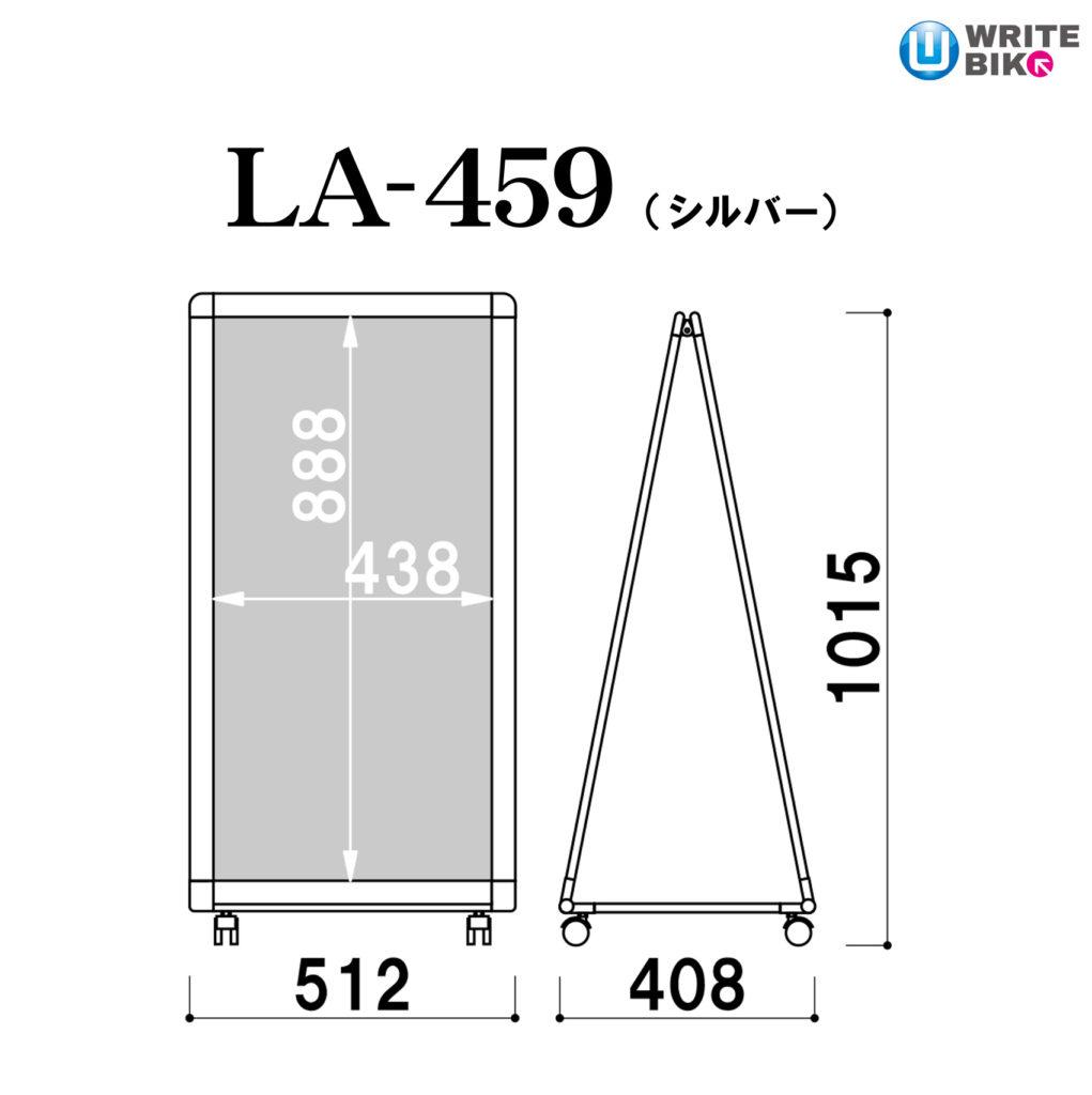 LA-459のサイズ