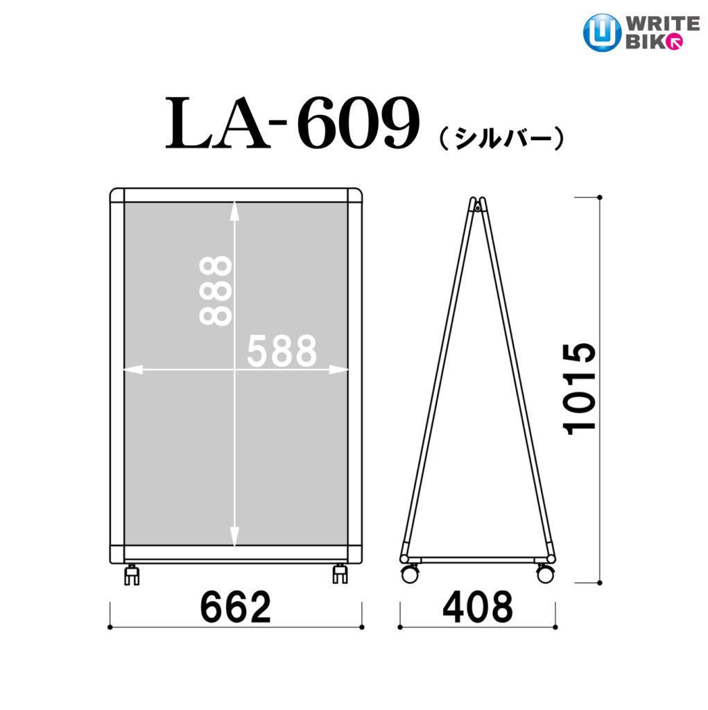 LA-609のサイズ