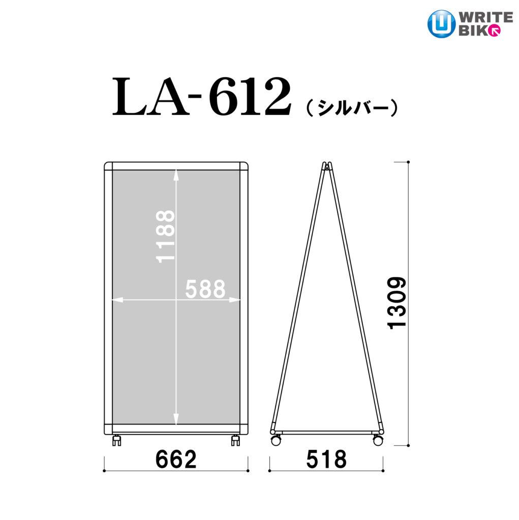 LA-612のサイズ