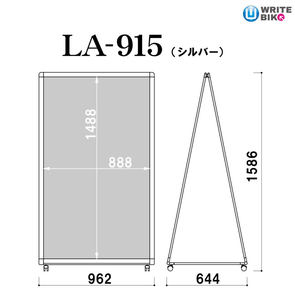 LA-915のサイズ