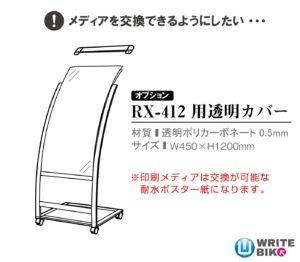 RX-412用透明カバー