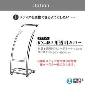 RX-459用透明カバー