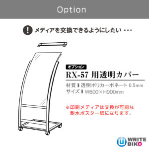 RX-57用透明カバー