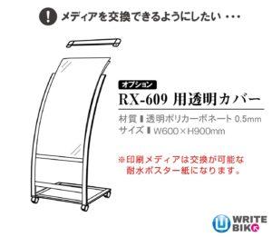 RX-609用の透明カバー