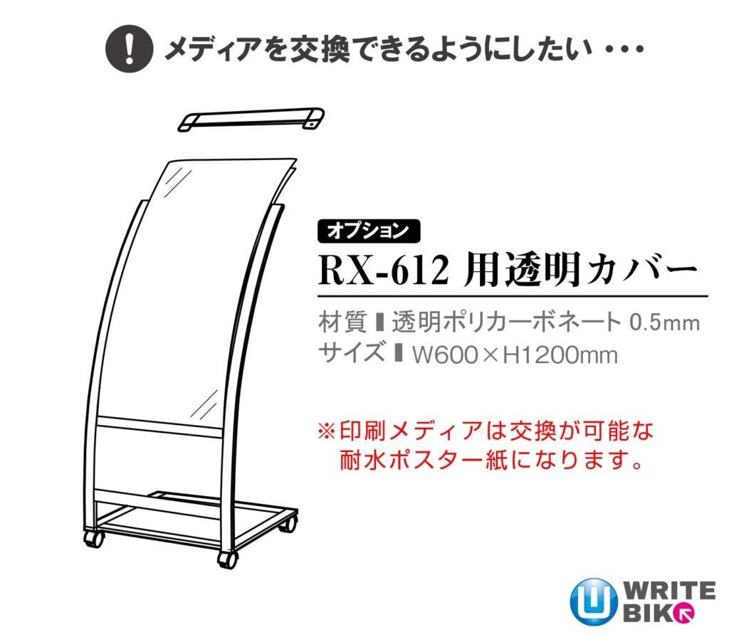 RX-612用透明カバー