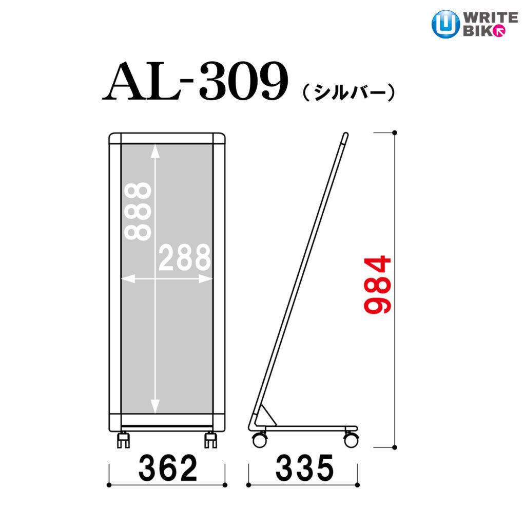 al-309のサイズ