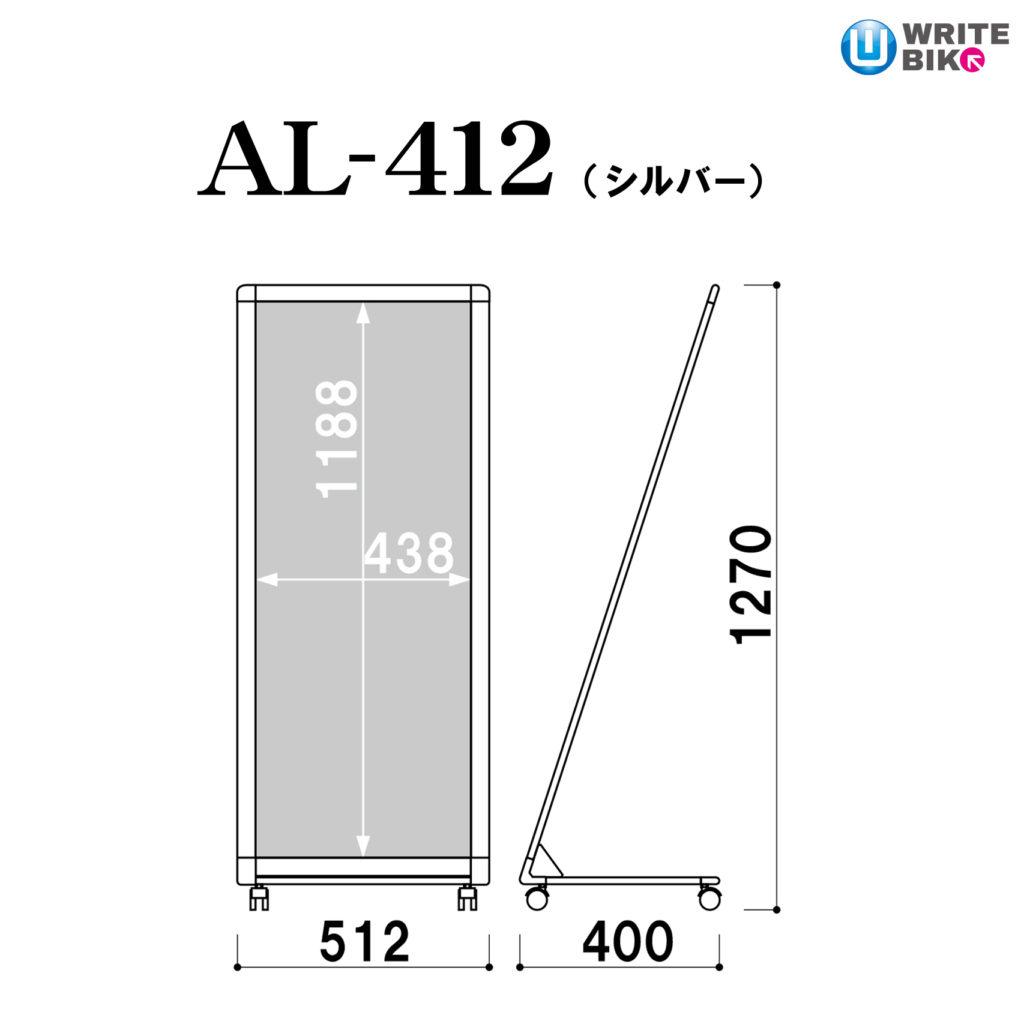 al-412のサイズ