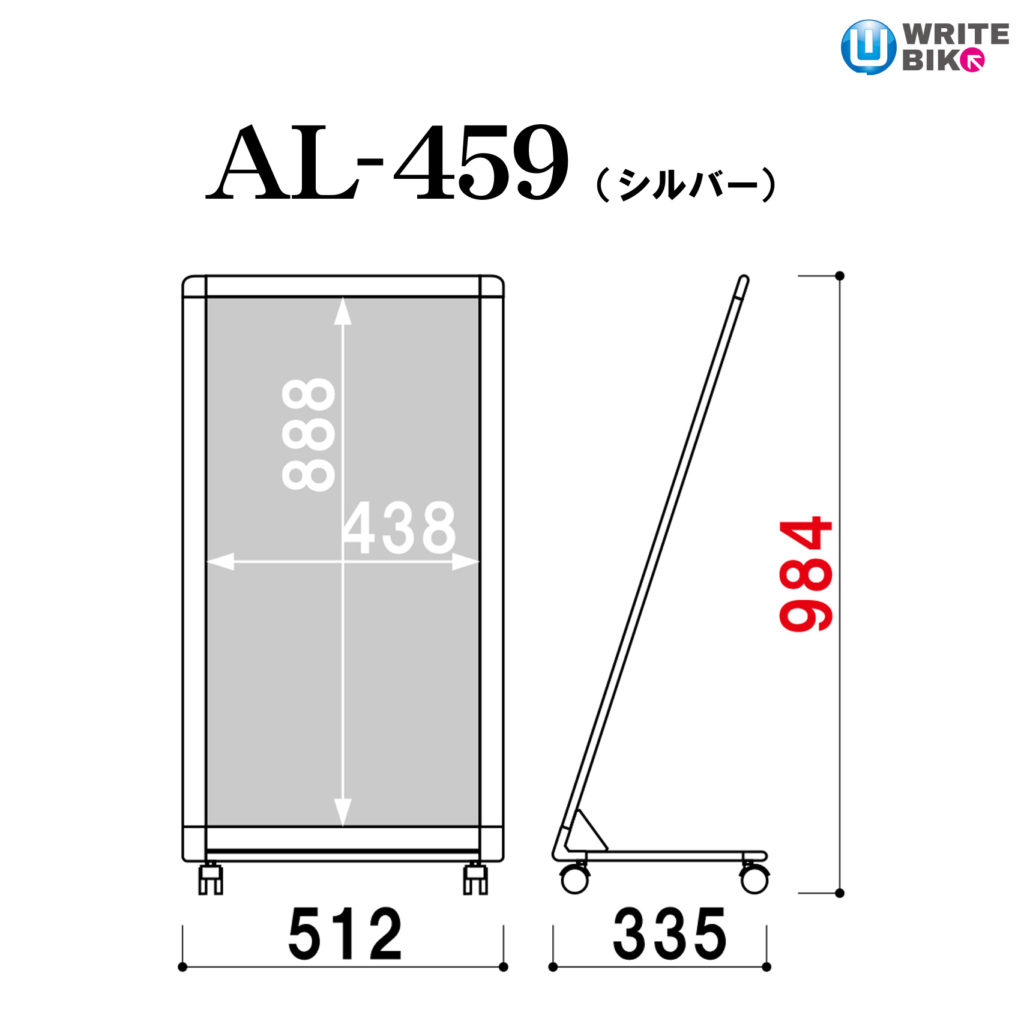 al-459のサイズ