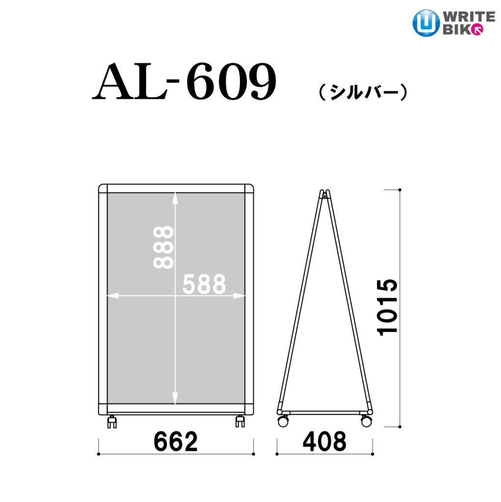 al-609のサイズ