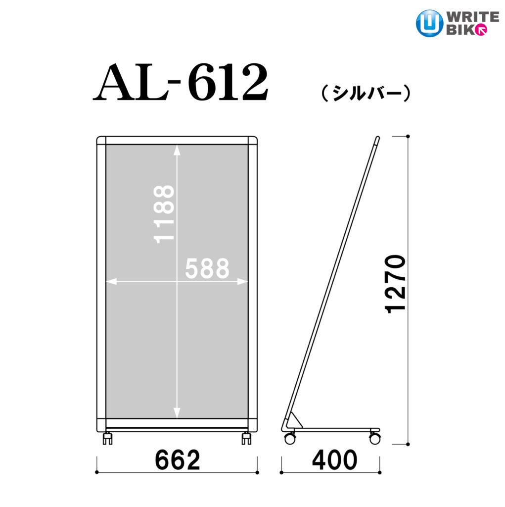 al-612のサイズ