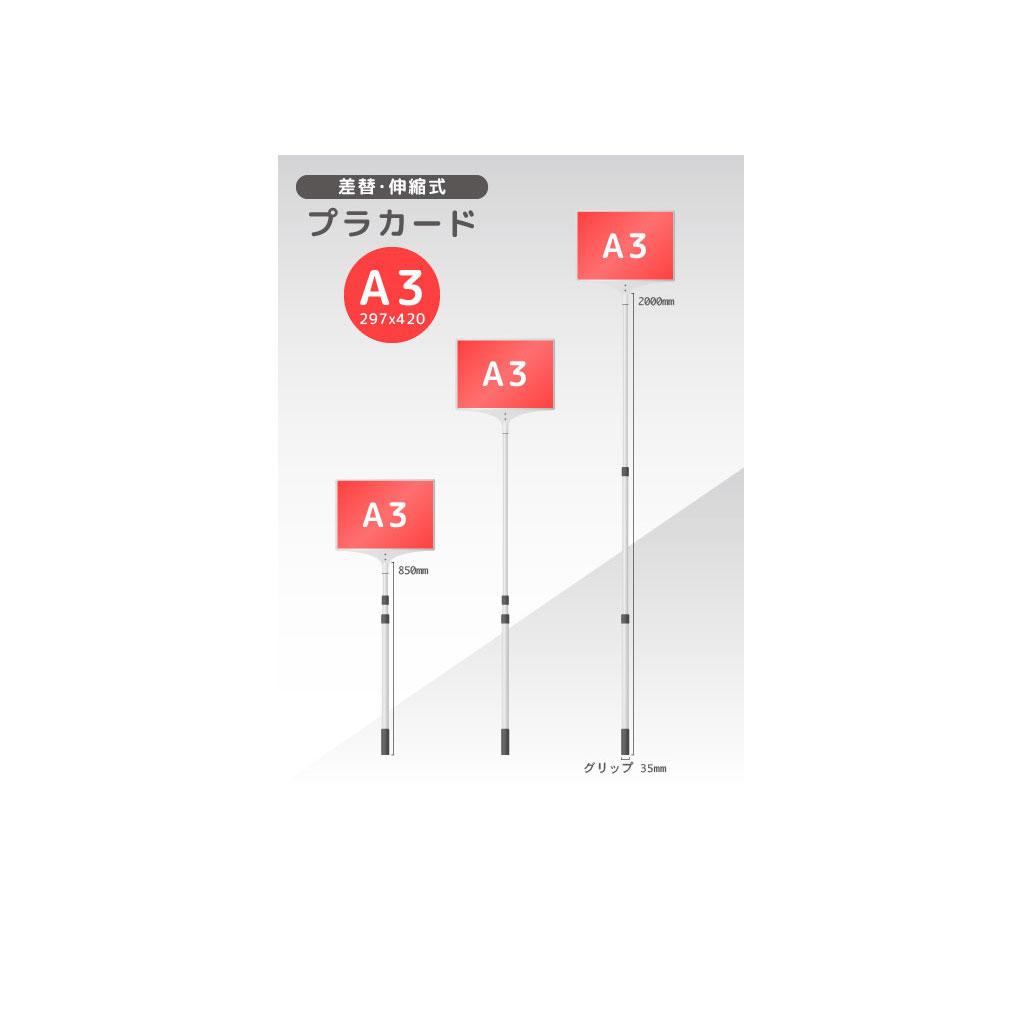 伸縮、差替式のプラカードA3サイズ