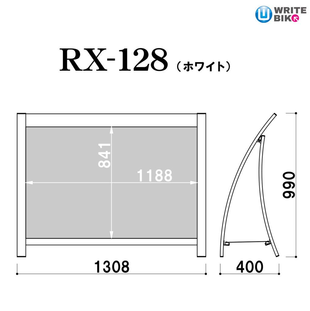 rx-128のサイズ