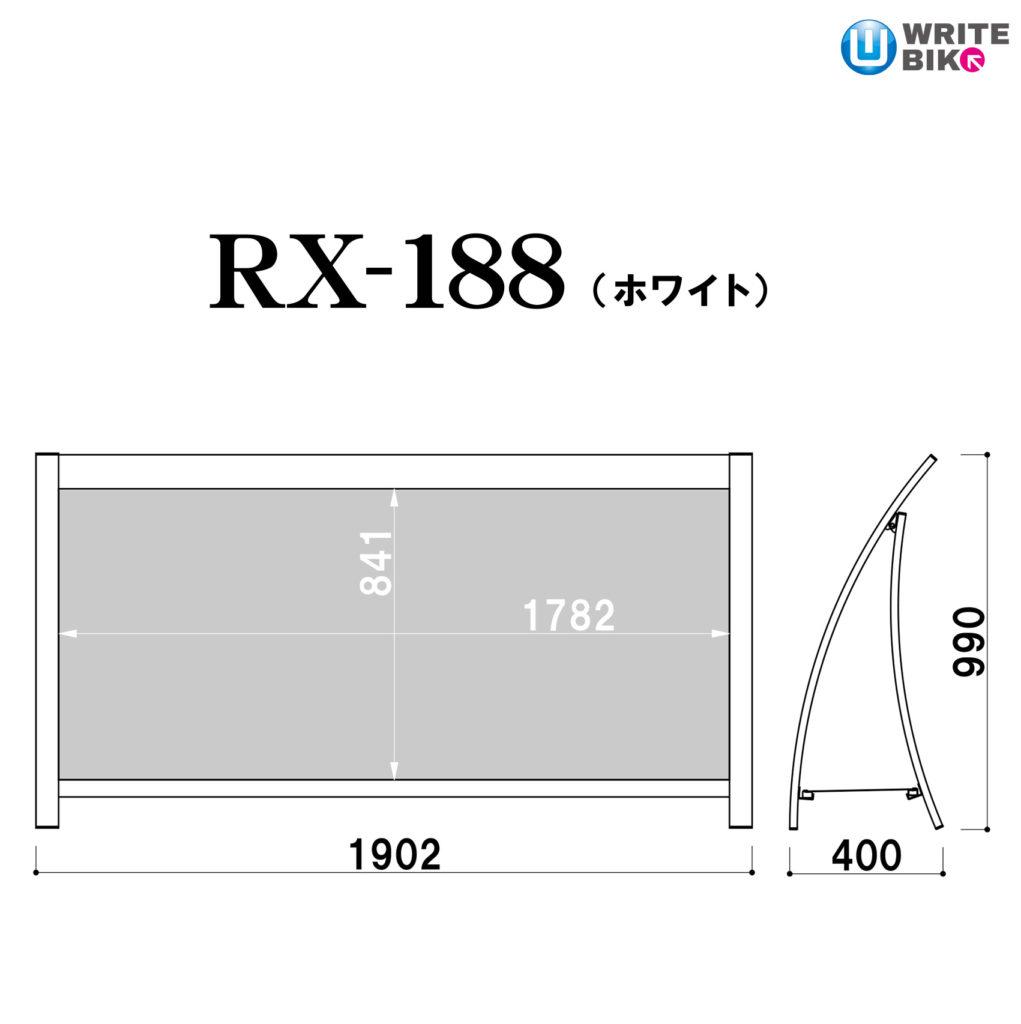 rx-188のサイズ