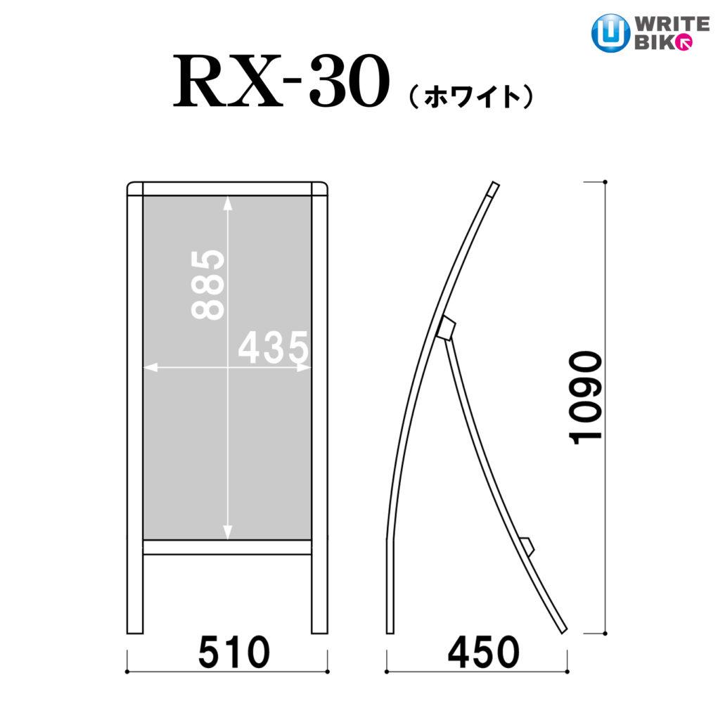 rx-30_sizeのサイズ