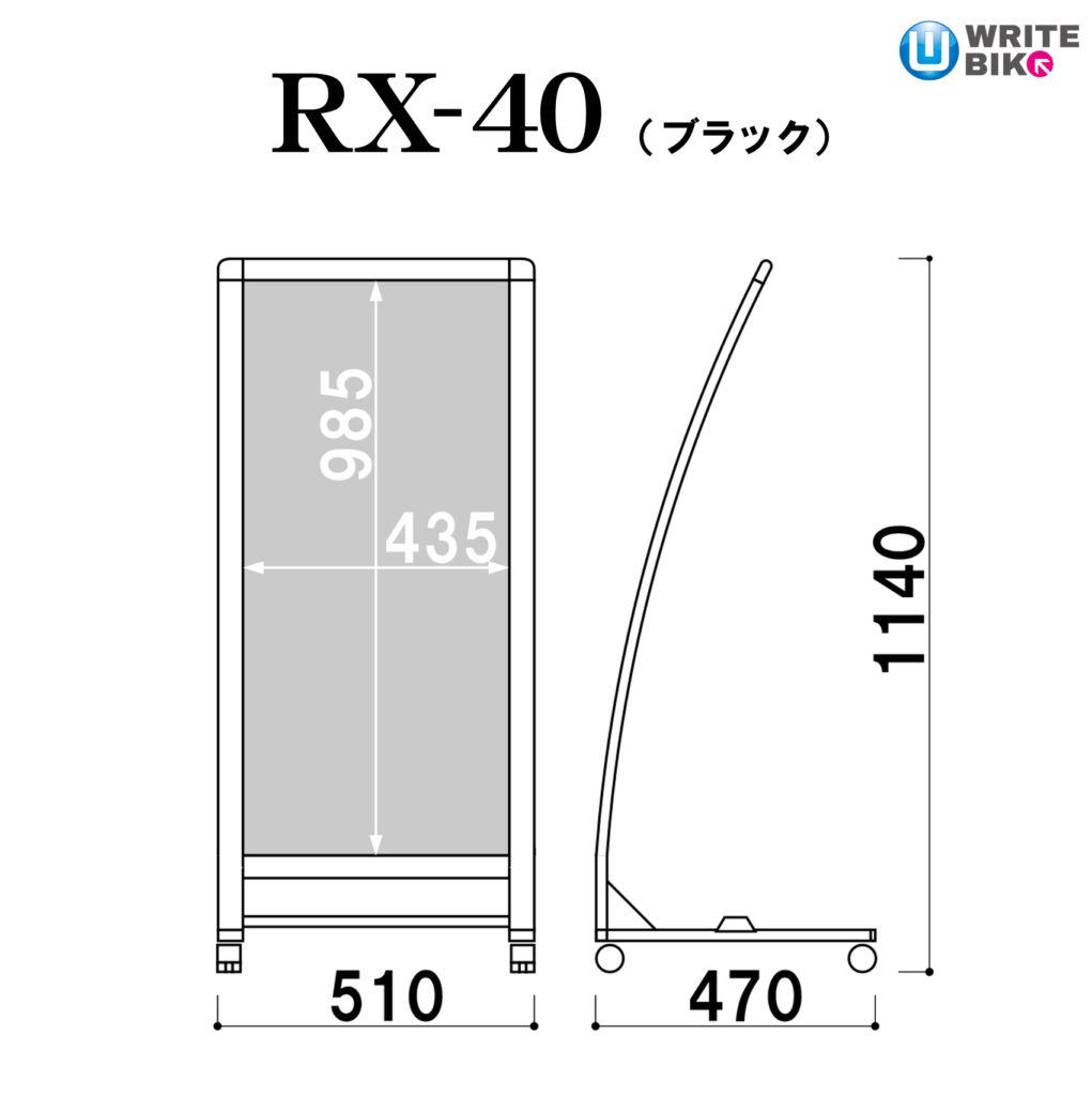 rx-40のサイズ