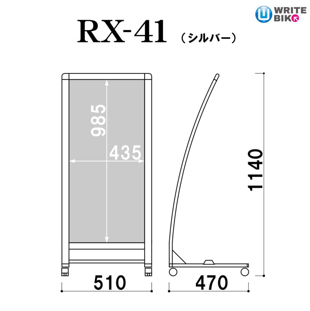 rx-41のサイズ