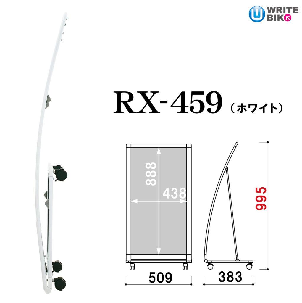 rx-459のサイズ