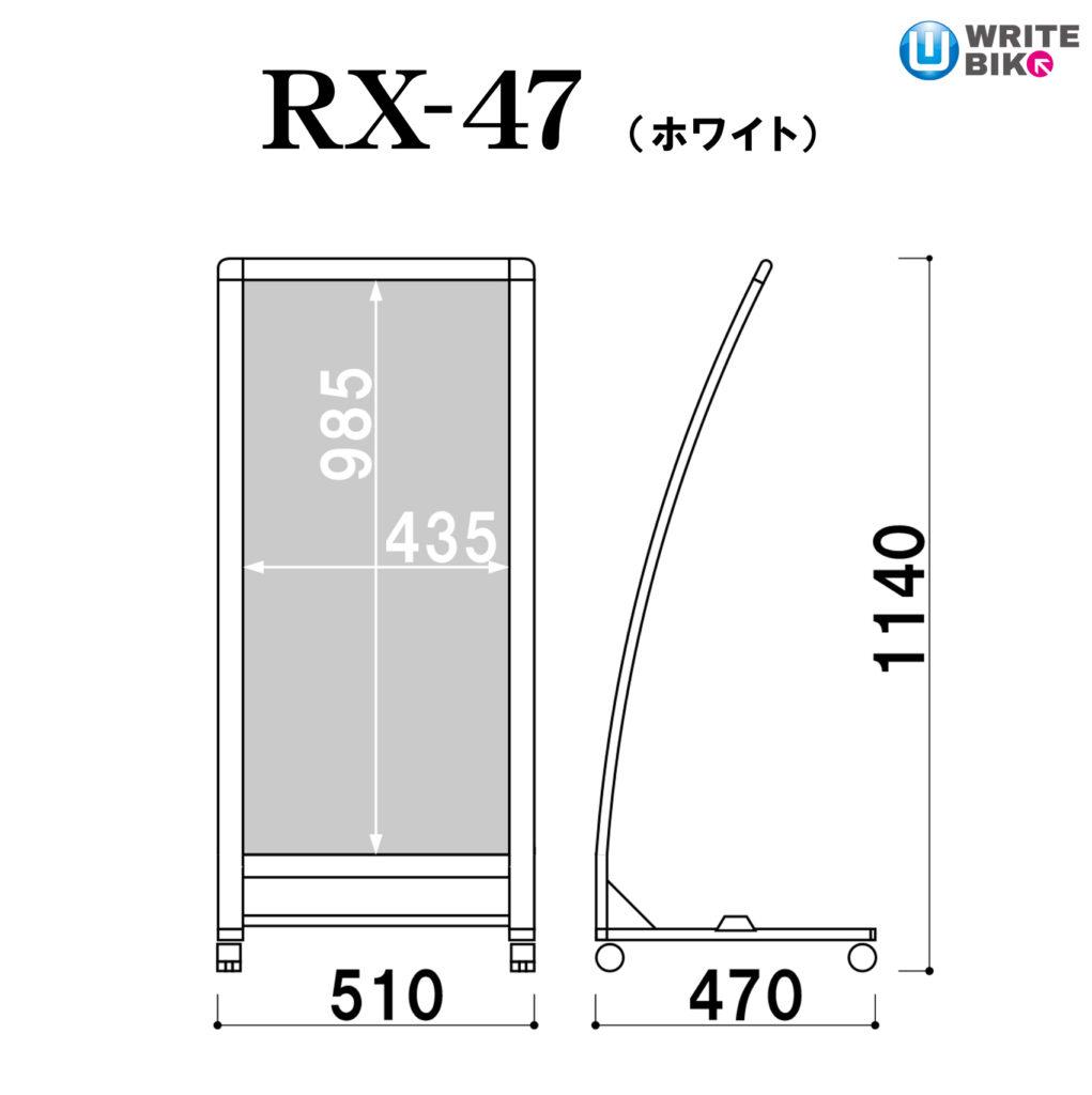 RX-47のサイズ