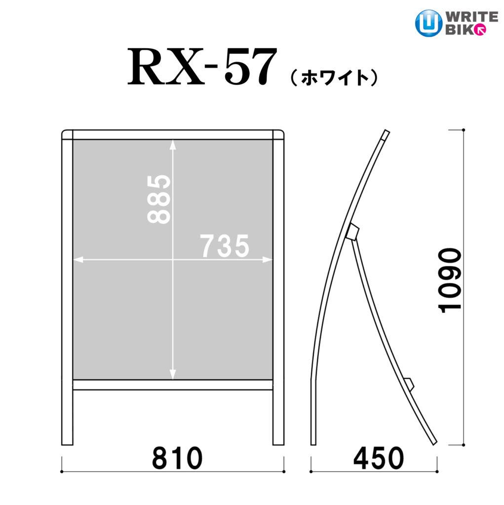 rx-57_sizeのサイズ
