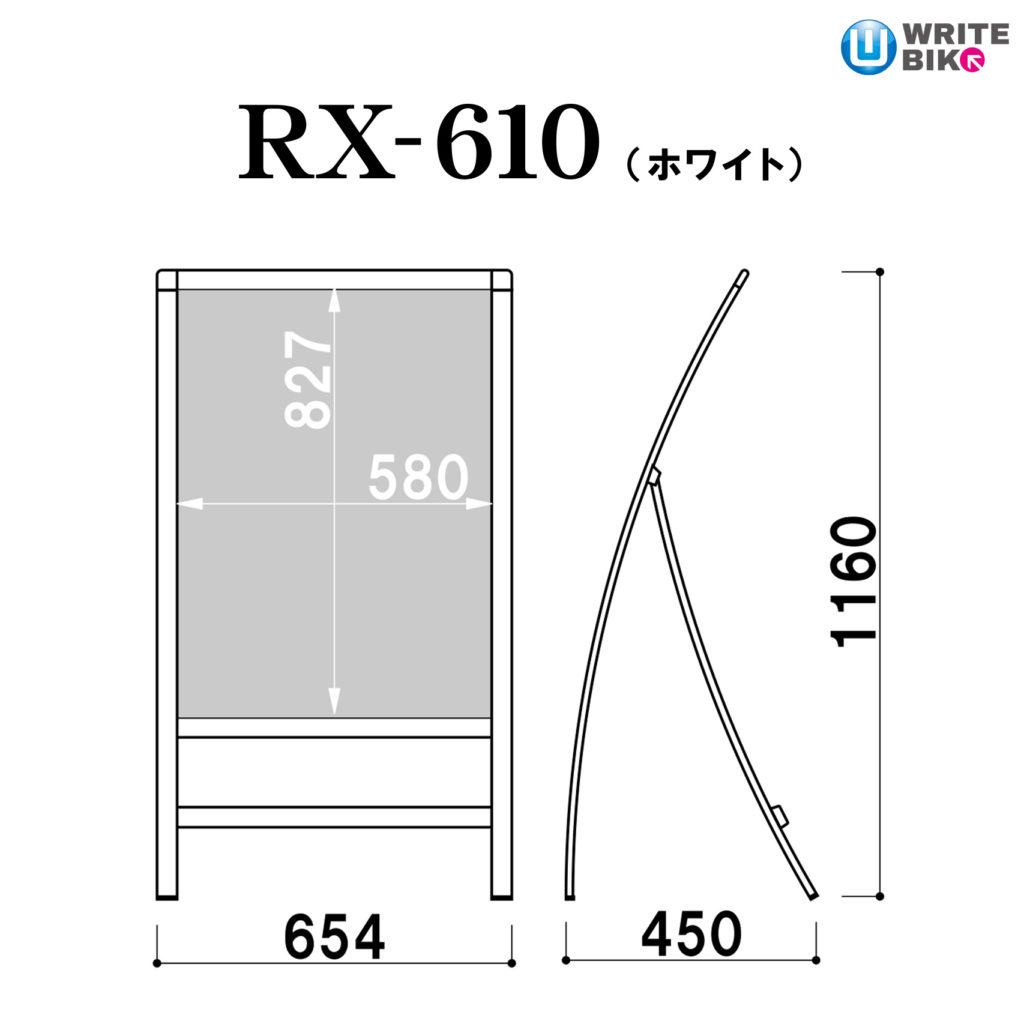 rx-610のサイズ